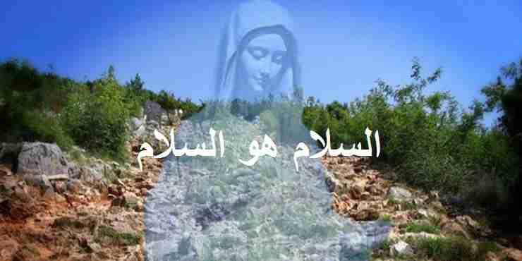 Ukazanje hazreti Merjem u Međugorju: Na užas mještana, usred bijela dana…